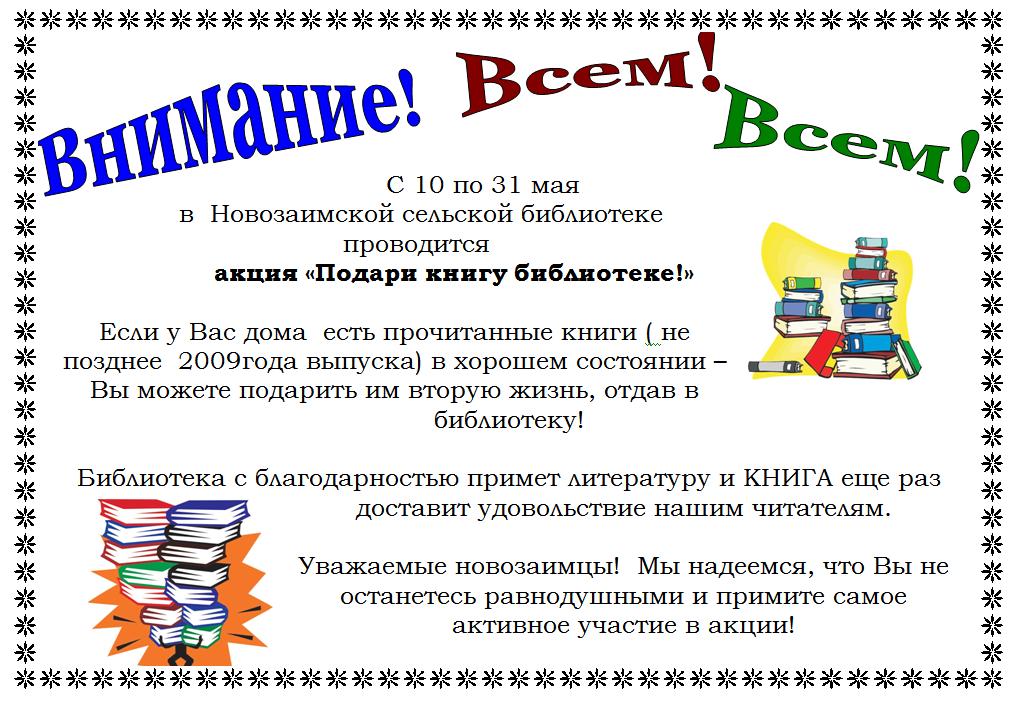Акции подари школьной библиотеке книгу в Салтыковке,Тольятти,Аскизе